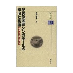 本 ISBN:9784750337821 田村慶子/著 出版社:明石書店 出版年月:2013年03月...