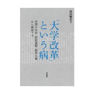 本 ISBN:9784750345468 山口裕之/著 出版社:明石書店 出版年月:2017年07月...