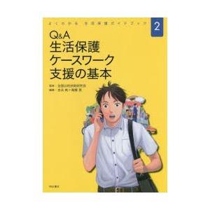 本 ISBN:9784750345840 吉永純/編著 衛藤晃/編著 出版社:明石書店 出版年月:2...