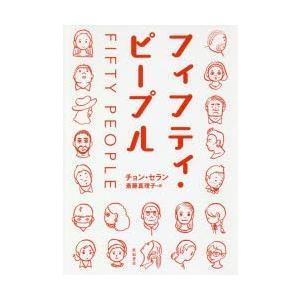 本 ISBN:9784750515649 チョンセラン/著 斎藤真理子/訳 出版社:亜紀書房 出版年...