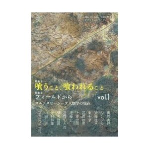 たぐい 人間の「外から」人間を考えるポストヒューマニティーズ誌 vol.1