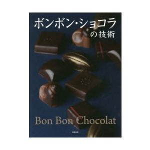 ボンボン・ショコラの技術 人気パティシエの秀作レシピ