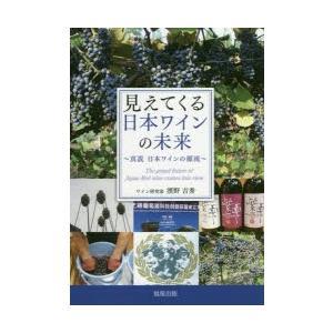 見えてくる日本ワインの未来 真説日本ワインの源流|ぐるぐる王国 PayPayモール店