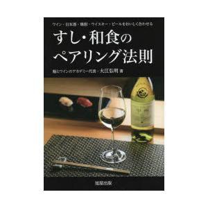 すし・和食のペアリング法則 ワイン・日本酒・焼酎・ウイスキー・ビールをおいしく合わせる|ぐるぐる王国 PayPayモール店