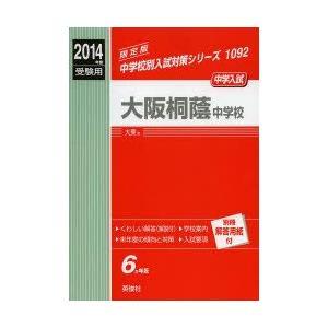 大阪桐蔭中学校 中学入試 2014年度...