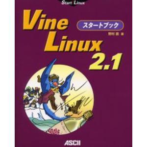 Vine Linux 2.1スタートブック