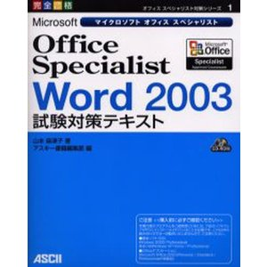 Microsoft Office Specialist Word 2003試験対策テキスト 完全合格