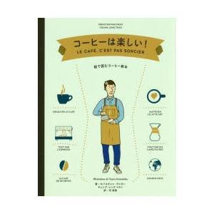 コーヒーは楽しい! 絵で読むコーヒー教本|ぐるぐる王国 PayPayモール店