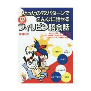 本 ISBN:9784756919045 佐川年秀/著 出版社:明日香出版社 出版年月:2017年0...