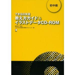 本 ISBN:9784757422322 嶋田和子/監修 できる日本語教材開発プロジェクト/著 出版...