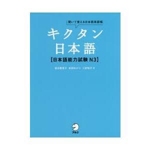 キクタン日本語〈日本語能力試験N3〉 聞いて覚える日本語単語帳