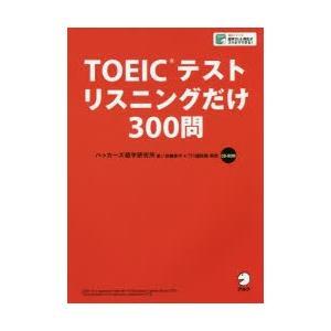 本 ISBN:9784757428614 ハッカーズ語学研究所/著 出版社:アルク 出版年月:201...