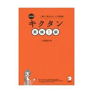 本 ISBN:9784757430204 一杉武史/編著 出版社:アルク 出版年月:2017年11月...