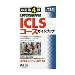日本救急医学会ICLSコースガイドブック