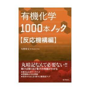 有機化学1000本ノック 反応機構編
