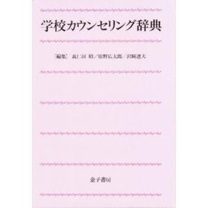 学校カウンセリング辞典