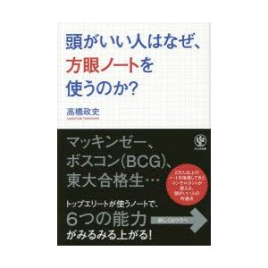 本 ISBN:9784761269982 高橋政史/著 出版社:かんき出版 出版年月:2014年05...