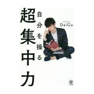 本 ISBN:9784761271763 DaiGo/著 出版社:かんき出版 出版年月:2016年0...