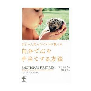 本 ISBN:9784761272067 ガイ・ウィンチ/著 高橋璃子/訳 出版社:かんき出版 出版...