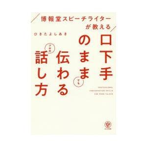 本 ISBN:9784761274122 ひきたよしあき/著 出版社:かんき出版 出版年月:2019...