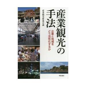 本 ISBN:9784761525828 産業観光推進会議/著 出版社:学芸出版社 出版年月:201...