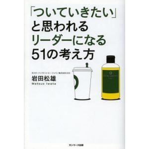 本 ISBN:9784763132505 岩田松雄/著 出版社:サンマーク出版 出版年月:2012年...