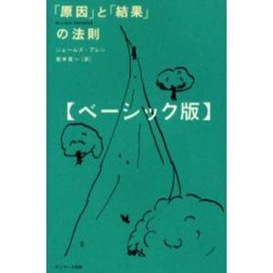 本 ISBN:9784763196330 ジェームズ・アレン/著 坂本貢一/訳 出版社:サンマーク出...