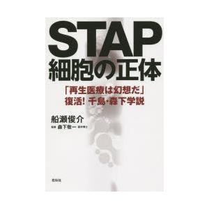 STAP細胞の正体 「再生医療は幻想だ」復活!千島・森下学説|guruguru