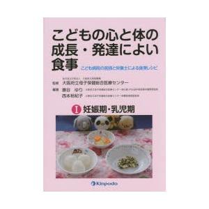 こどもの心と体の成長・発達によい食事 こども病院の医師と栄養士による食育レシピ 1