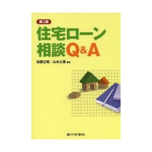 本 ISBN:9784765744355 加藤正昭/編著 山本公喜/編著 出版社:銀行研修社 出版年...