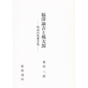 福沢諭吉と桃太郎 明治の児童文化