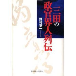三田の政官界人列伝 guruguru