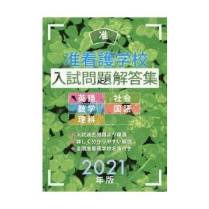 准看護学校入試問題解答集 英語・数学・理科・社会・国語 2021年版