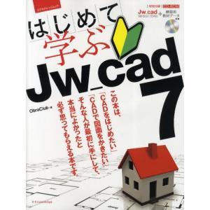 はじめて学ぶJw_cad7の商品画像