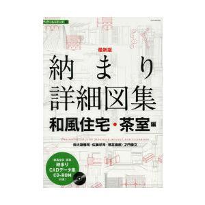納まり詳細図集 和風住宅・茶室編