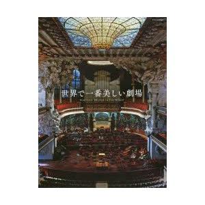 世界で一番美しい劇場の関連商品6