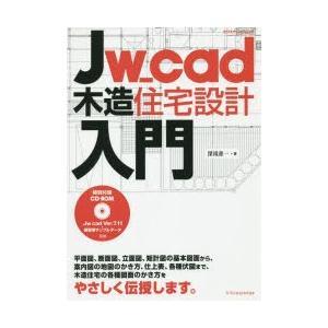 Jw_cad木造住宅設計入門