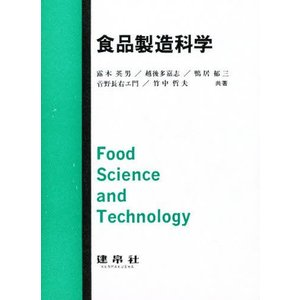 食品製造科学