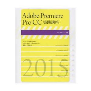 Adobe Premiere Pro CC実践講座