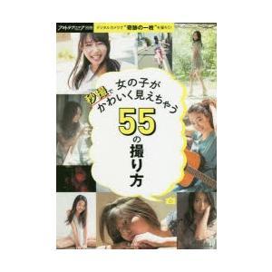 本[ムック] ISBN:9784768309759 出版社:玄光社 出版年月:2018年06月 サイ...