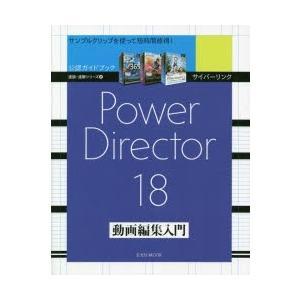 サイバーリンクPowerDirector 18動画編集入門 公認ガイドブック