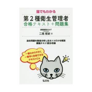猫でもわかる第2種衛生管理者合格テキスト+問題集