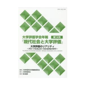 本 ISBN:9784771031715 大学評価学会年報編集委員会/編集 出版社:大学評価学会 出...