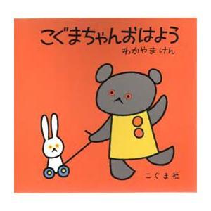 本 ISBN:9784772100205 わかやまけん/〔絵〕 森比左志/〔文〕 わだよしおみ/〔文...