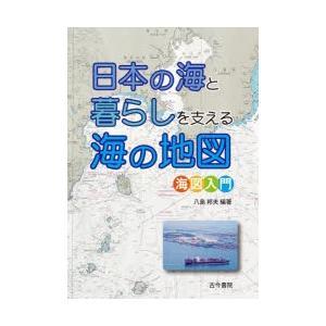 日本の海と暮らしを支える海の地図 海図入門 ぐるぐる王国 PayPayモール店