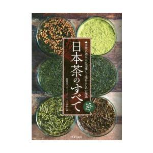 日本茶のすべて 茶葉の選び方と美味しく淹れるための知識 狭山茶の現場を訪れて|ぐるぐる王国 PayPayモール店