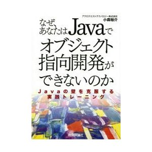 なぜ、あなたはJavaでオブジェクト指向開発ができないのか Javaの壁を克服する実践トレーニング