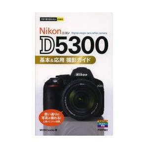 Nikon D5300基本&応用撮影ガイド ぐるぐる王国 PayPayモール店