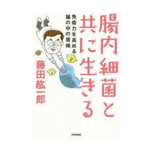 本 ISBN:9784774171173 藤田紘一郎/著 出版社:技術評論社 出版年月:2015年0...