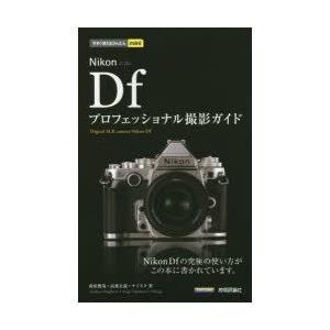 Nikon Dfプロフェッショナル撮影ガイド ぐるぐる王国 PayPayモール店